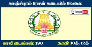 Kanchipuram Ration Shop Recruitment 2020
