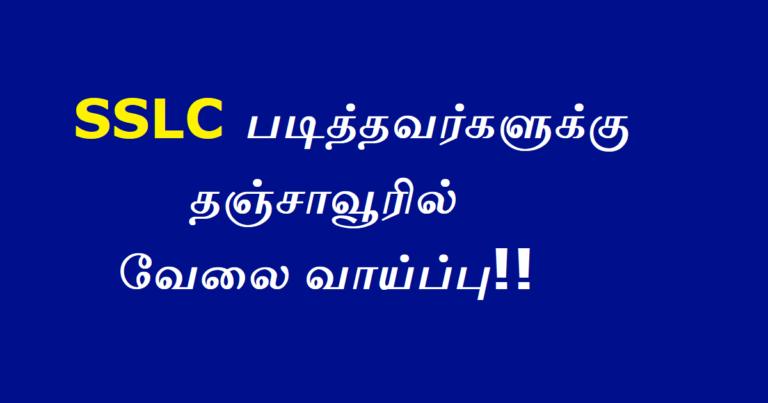 SSLC படித்தவர்களுக்கு தஞ்சாவூரில் வேலை வாய்ப்பு!!