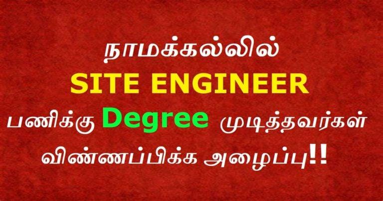 நாமக்கல்லில் SITE ENGINEERபணிக்கு Degree முடித்தவர்கள் விண்ணப்பிக்க அழைப்பு!!