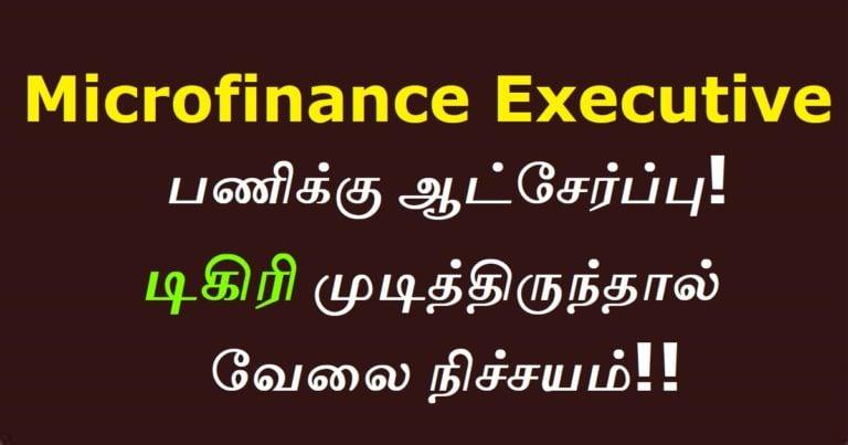 Microfinance Executiveபணிக்கு ஆட்சேர்ப்பு! டிகிரி முடித்திருந்தால் வேலை நிச்சயம்!!