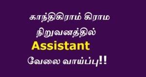 Gandhigram Rural Institute Recruitment 2020