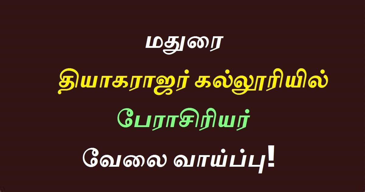 Thiyagarajar College, Madurai Recruitment 2020