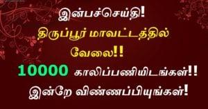 Tiripur Private Jobs Recruitment 2020