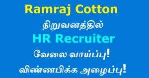 Ramraj Cotton Recruitment 2021