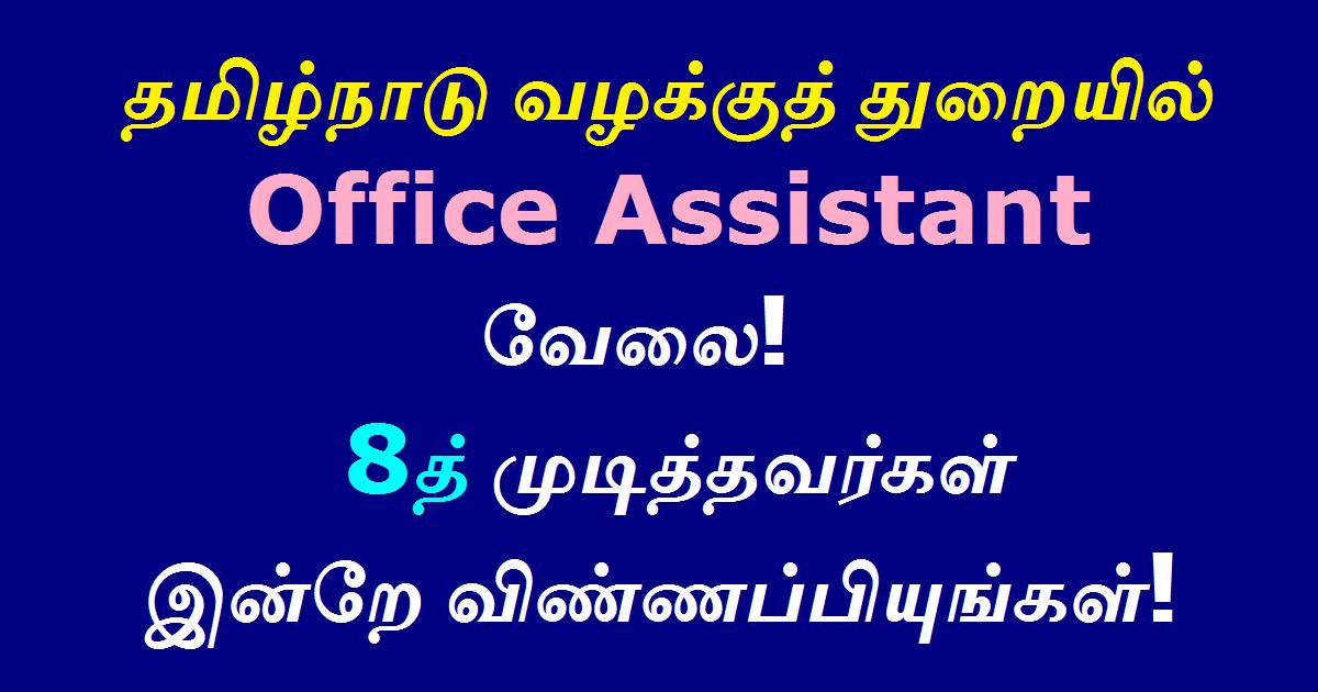 tamilnadu-litigation-department-recruitment-2021