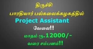 Bharathidasan University Project Assistant Recruitment 2021