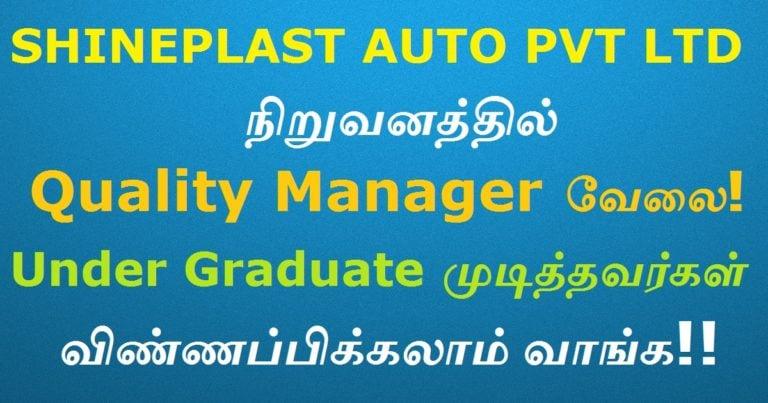 SHINEPLAST AUTO PVT LTD நிறுவனத்தில் Quality Manager வேலை! Under Graduate முடித்தவர்கள் விண்ணப்பிக்கலாம் வாங்க!!