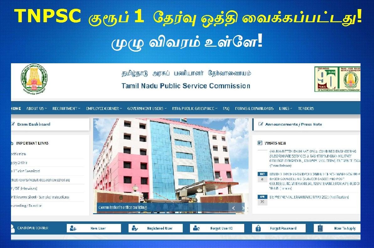 TNPSC Group 1 Examination 2021TNPSC Group 1 Examination 2021