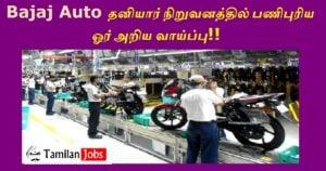 Bajaj Auto Recruitment 2021