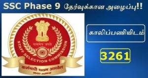SSC Phase 9 Recruitment 2021