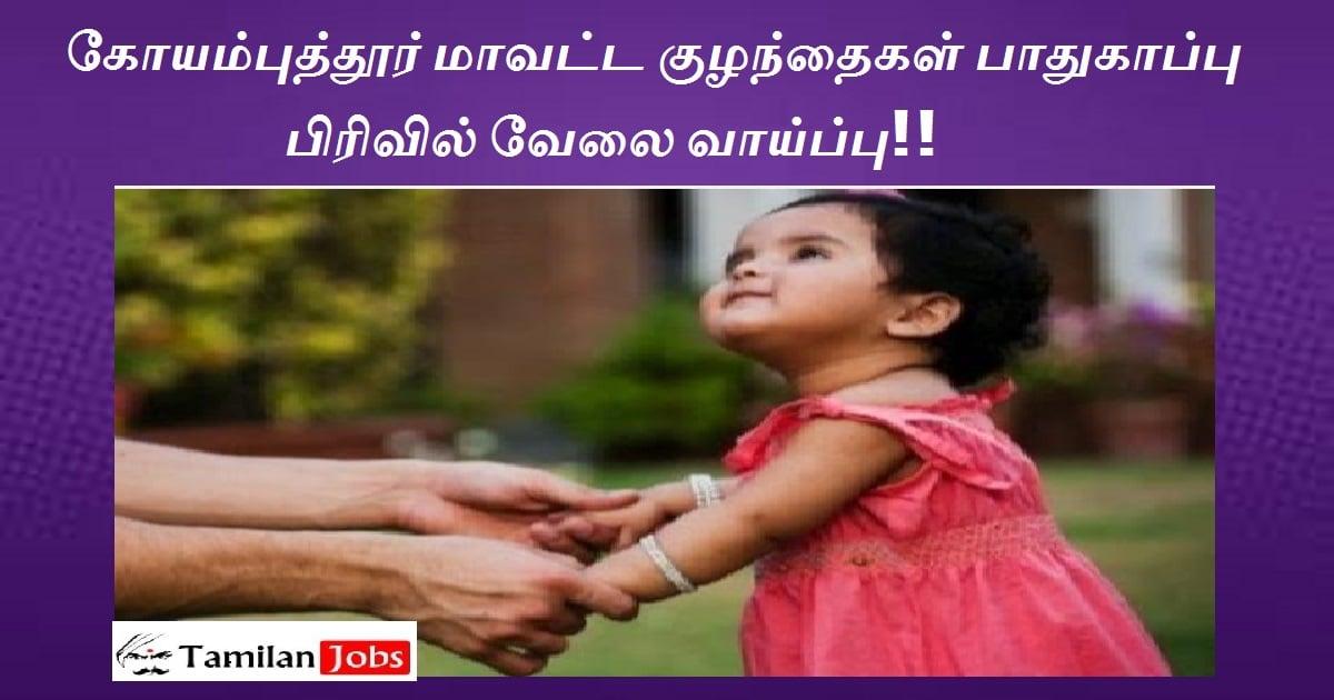 DCPU Coimbatore Recruitment 2021