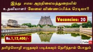 TNHRCE Chennai Recruitment 2021