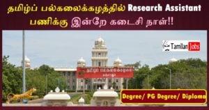 Tamil University Thanjavur Recruitment 2021